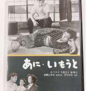 あにいもうと [DVD]|KADOKAWA