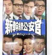 新幹線公安官 第2シリーズ コレクターズDVD <デジタルリマスター版> 東映