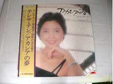 テレサ・テン アカシアの夢|Polydor Records