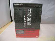 日本海軍 400時間の証言|NHKエンタープライズ