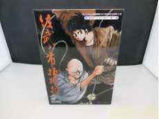 佐武と市捕物控 DVD-BOX デジタルリマスター版|株式会社ベストフィールド