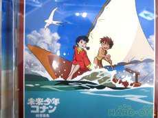 【帯付き】未来少年コナン 総音楽集|KING RECORD