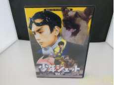 少年ジェット コレクターズDVD Vol.1 ベストフィールド