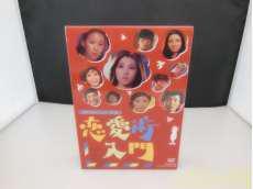 恋愛術入門 DVD-BOX デジタルリマスター版 株式会社ベストフィールド