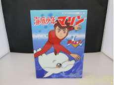 海底少年マリン HDリマスター DVD-BOX BOX1|(株)ベストフィールド