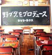【各巻未開封】野ブタ。をプロデュース DVD-BOX|VAP VIDEO