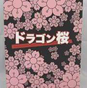 ドラゴン桜 DVD-BOX|MEDIA FACTORY