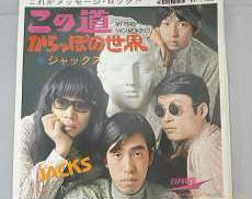 ジャックス/JACKS TOSHIBA RECORDS