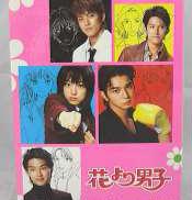 花より男子 DVD-BOX|TCエンターテインメント