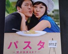 パスタ~恋が出来るまで~DVD-BOX2|カルチュア・コンビニエンス・クラブ(株)