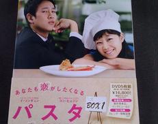 パスタ~恋が出来るまで~DVD-BOX1|カルチュア・コンビニエンス・クラブ(株)