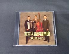 東京大衆歌謡楽団 / 街角の心|東京大衆歌謡楽団
