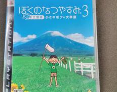 ぼくのなつやすみ3 -北国篇- 小さなボクの大草原|PS3ソフト