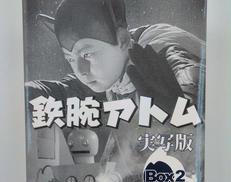 鉄腕アトム実写版 BOX2|ベストフィールド