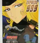銀河鉄道999 COMPLETE DVD-BOX 1|東映アニメーション