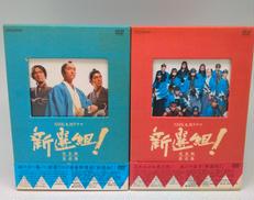 新選組!完全版 DVD-2BOX|ジェネオン・エンタテインメント