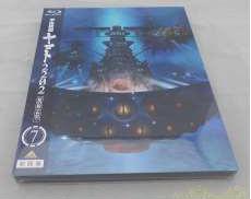 宇宙戦艦ヤマト2202 愛の戦士たち 7<最終巻> (株)バンダイナムコアーツ