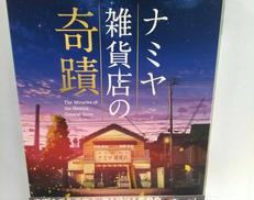 ナミヤ雑貨店の奇蹟 KADOKAWA
