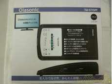 テレビスピーカー|Olasonic