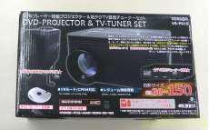 DVD一体型プロジェクター|VERSOS