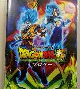 ドラゴンボール超 ブロリー(通常版)|東映