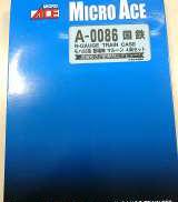 A-0086 国鉄 MICRO ACE