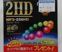【未開封】3.5インチフロッピディスク 10枚入り HITACHI MAXELL