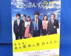 おっさんずラブ Blu-rayBOX|テレビ朝日