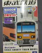 鉄道グッズ ACCESS