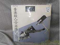 音楽殺人/高橋ユキヒロ|セブン・シーズン・レコード