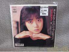 さよならのリフレイン/吉田真里子|SONY