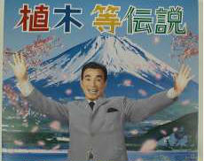植木等伝説|EMI Music Japan