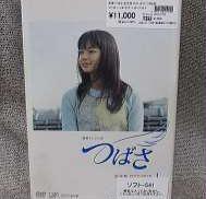 つばさ 完全版 DVD-BOX 1|NHKエンタープライズ