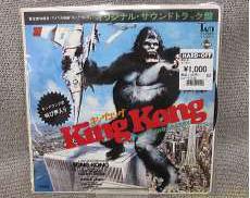 アメリカ映画「キングコング」 オリジナル・サウンドトラック盤 東宝レコード