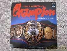 ジャイアント馬場のテーマ Champion KING RECORD