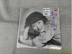 初めての街で/西田佐知子|Polydor Records