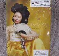 ファン・ジニ 完全版 DVD‐BOX 2|NHKエンタープライズ