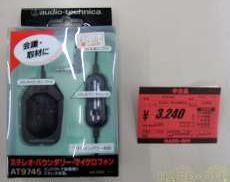 マイクロカセットレコーダー AUDIO-TECHNICA