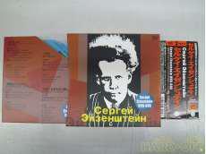 セルゲイ・エイゼンシュテイン DVD7枚組|IVC