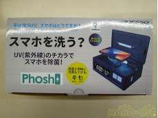 スマートフォンUV除菌 未使用|ADESSO