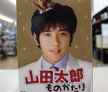 山田太郎ものがたり DVD BOX|TCエンタテインメント