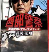 西部警察 全国縦断ロケコレクション - 静岡・愛知篇 - PONY CANYON