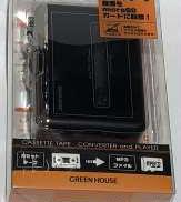 ポータブルカセットレコーダー GREEN HOUSE