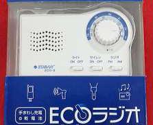 手回し充電ラジオ その他ブランド
