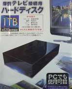 USB3.0/2.0 外付けHDD LaCie