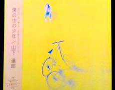 山下達郎/僕の中の少年|MOON RECORDS
