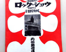 浅草最大のロック・ショウ|浅草国際劇場パンフレット
