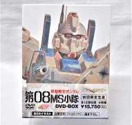 初回限定生産 機動戦士ガンダム 第08MS小隊|バンダイビジュアル