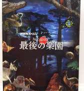最後の楽園 DVD 3枚セット|NHKエンタープライズ