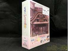 花咲くいろは 喜翠荘の思い出 Blu-ray Box【期間限定版】 PONY CANYON